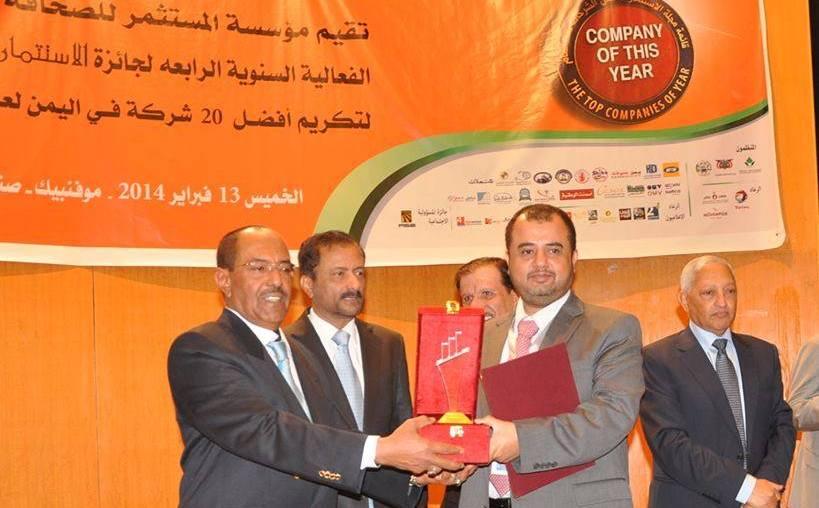 البنك ينال جائزة الاستثمار كأفضل بنك للعام 2013م