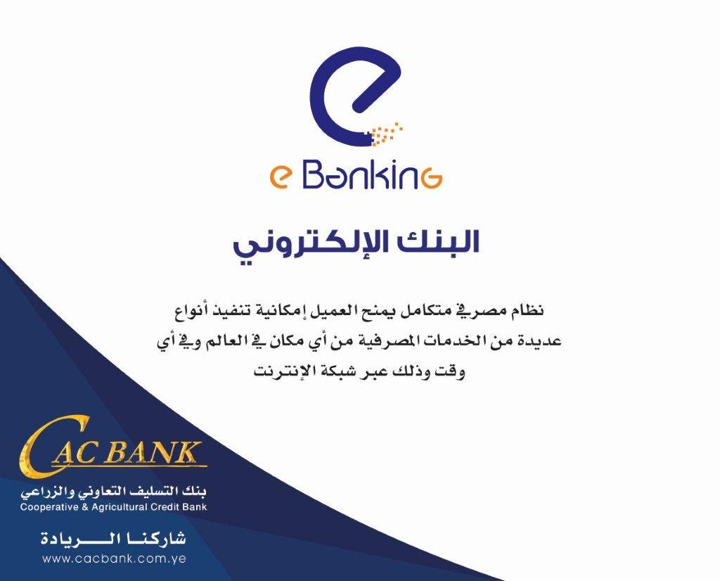 Being the First Bank in Yemen Using Electronic Services, CAC Bank Launched E-Banking Service Dedicated to VIP Customers
