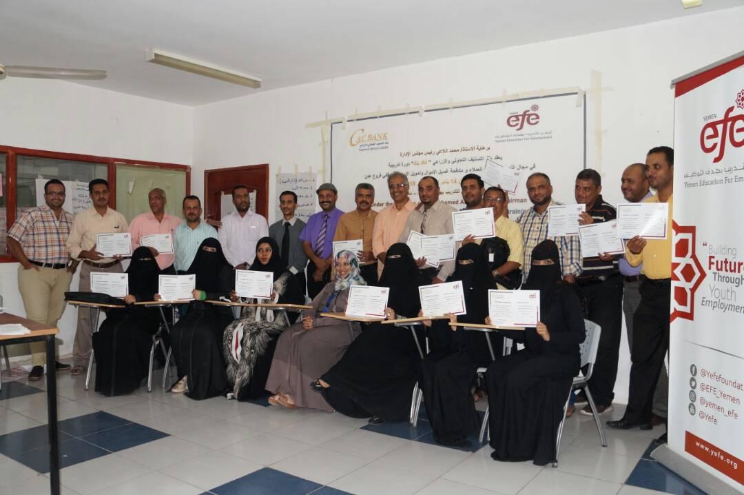 تدشين العام التدريبي 2018م من محافظة عدن
